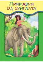 Приказни од џунглата А4