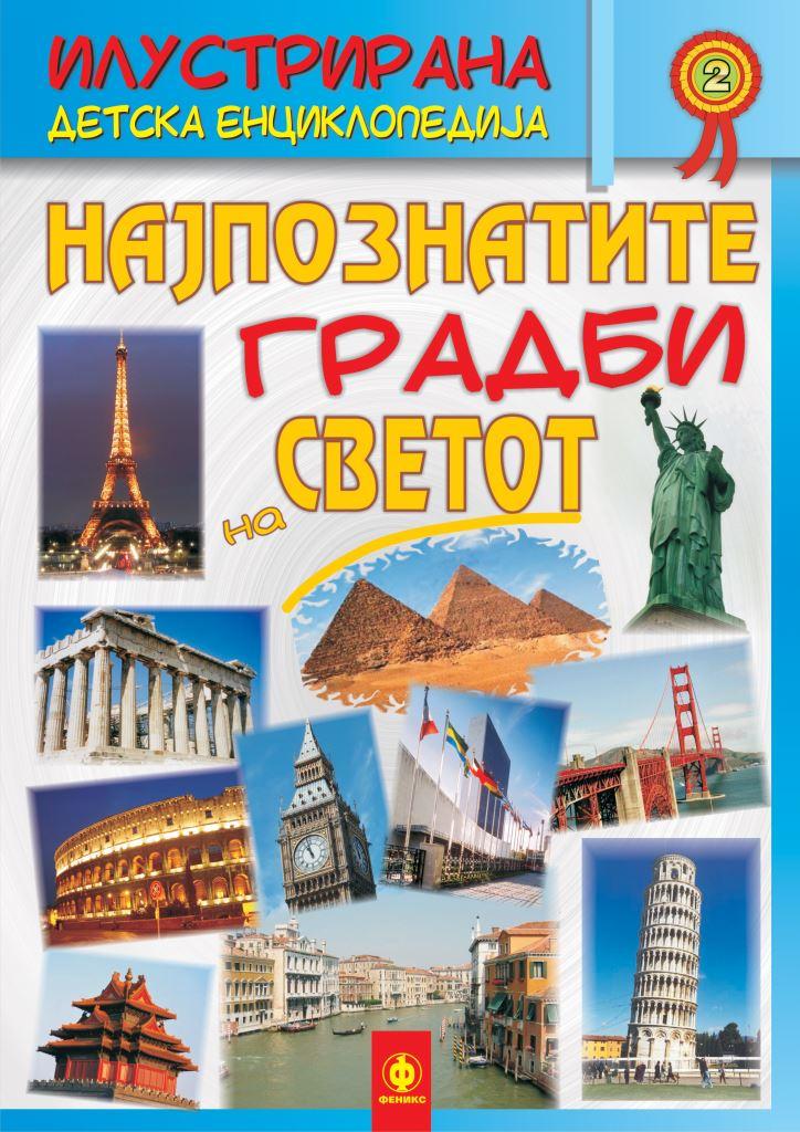 Најпознати градби на светот