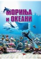 Мориња и океани