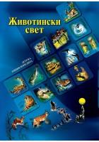 Животински свет