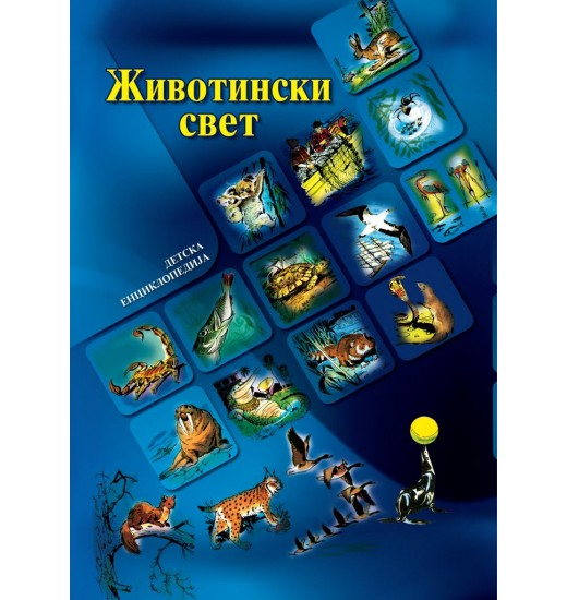 Енциклопедии - Комплет од 3
