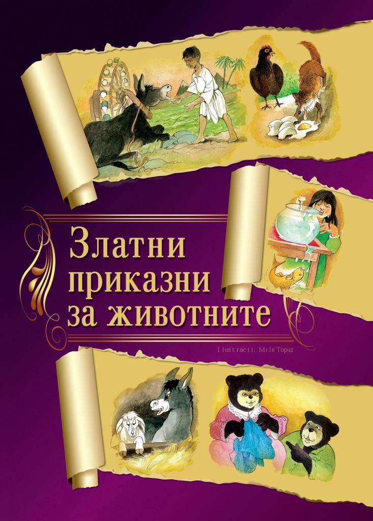 Златни приказни за животните