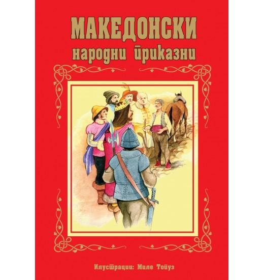 Македонски народни приказни