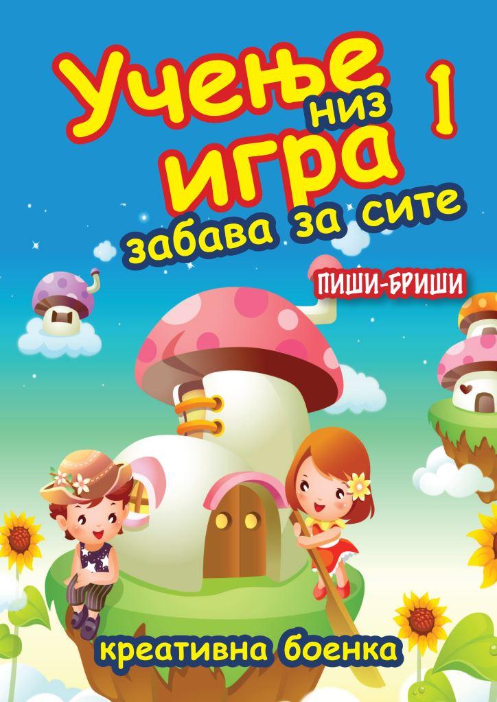 Учење низ игра - забава за сите (1)