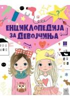 Енциклопедија за девојчиња