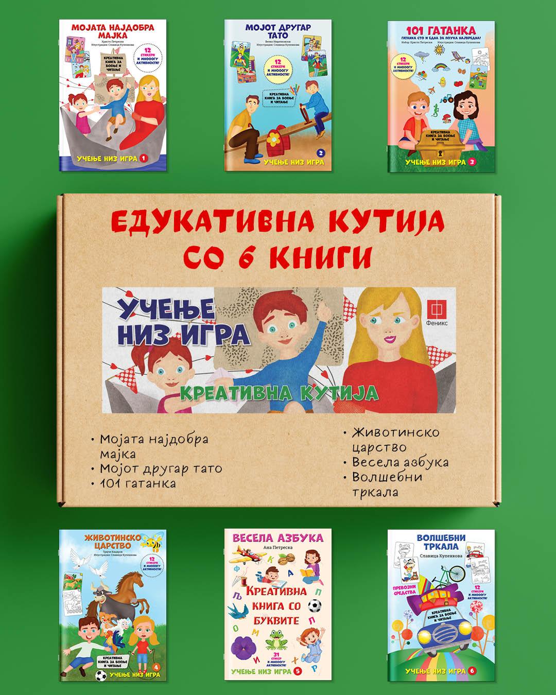 Едукативна кутија со 6 книги