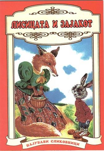 Лисицата и зајакот А5