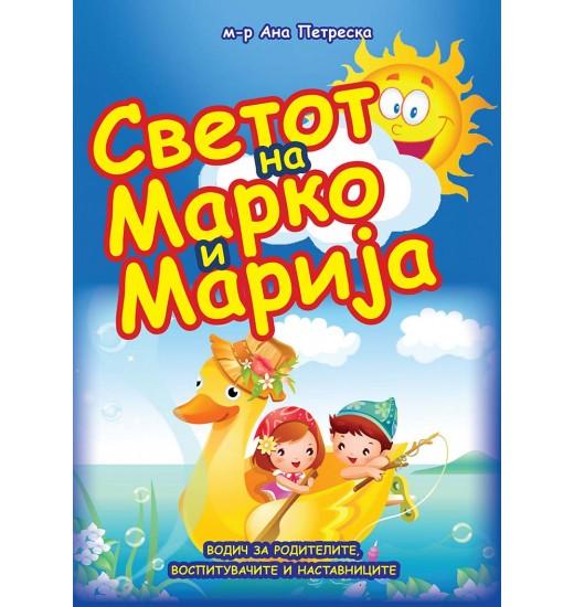 Светот на Марко и Марија