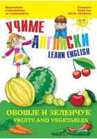 Учиме Англиски - комплет од 4 книги