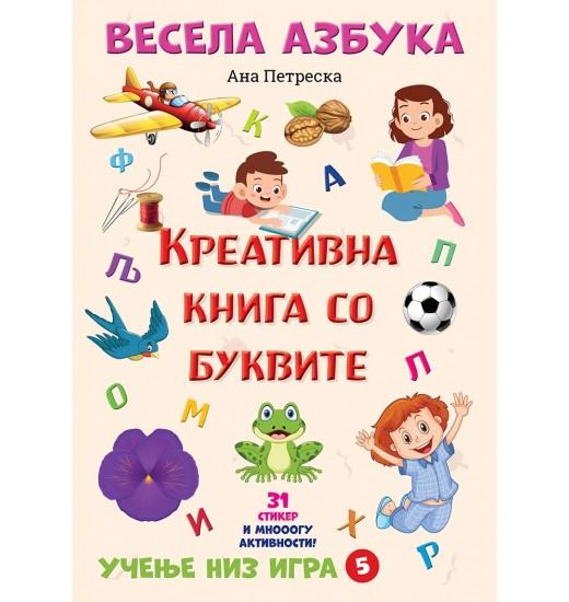Весела азбука: креативна книга со буквите