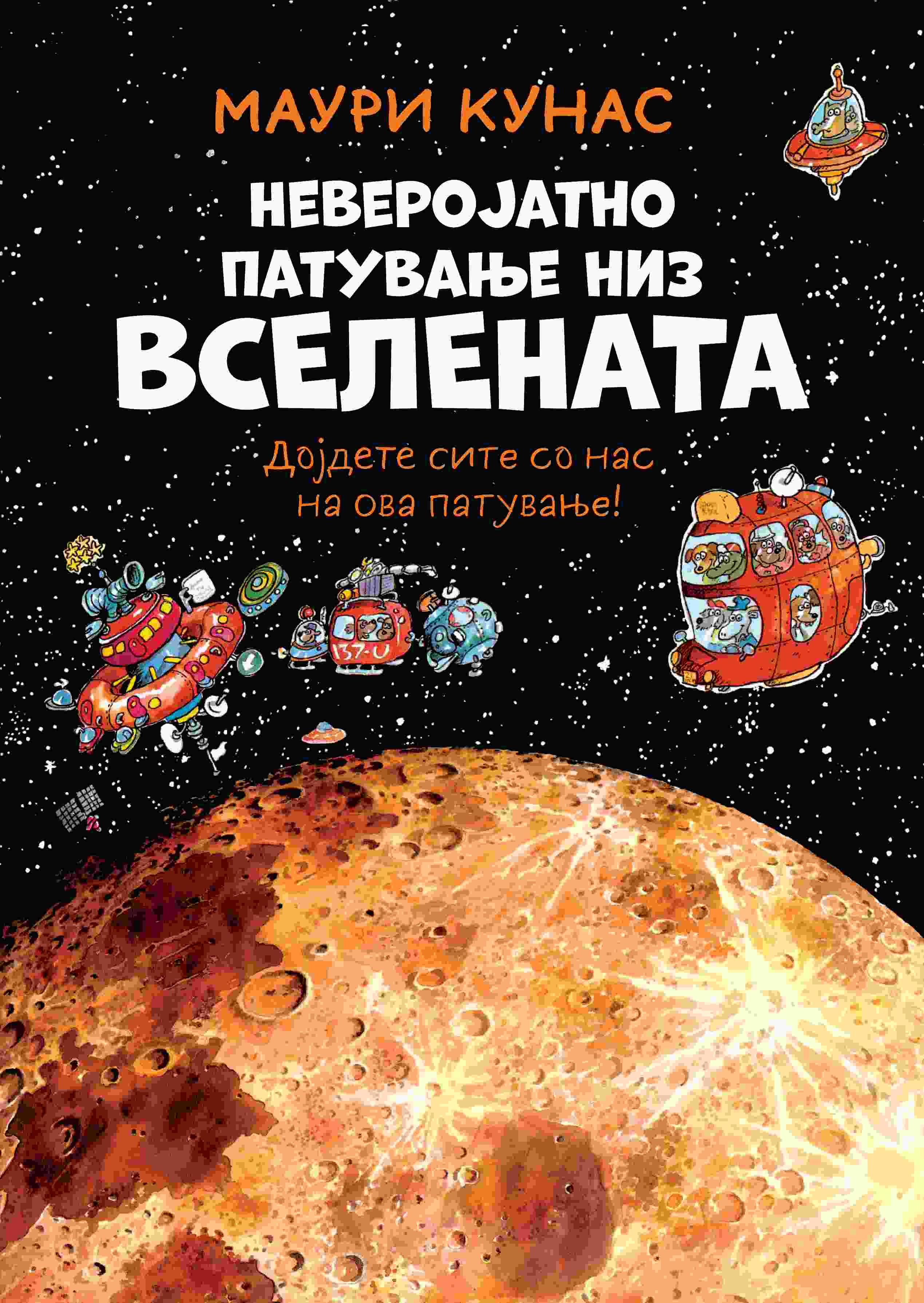 Неверојатно патување низ вселената