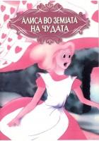 Алиса во земјата на чудата А5