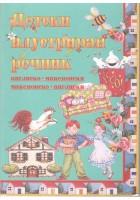 Детски илустриран англиско-македонски речник
