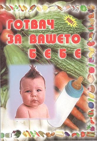 Готвач за вашето бебе