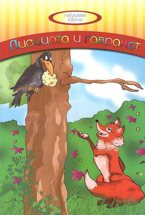 Лисицата и гавранот А4