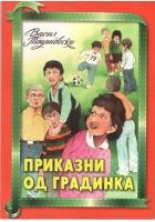 Приказни од градинка