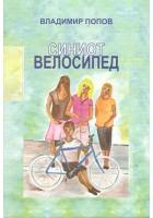 Синиот велосипед