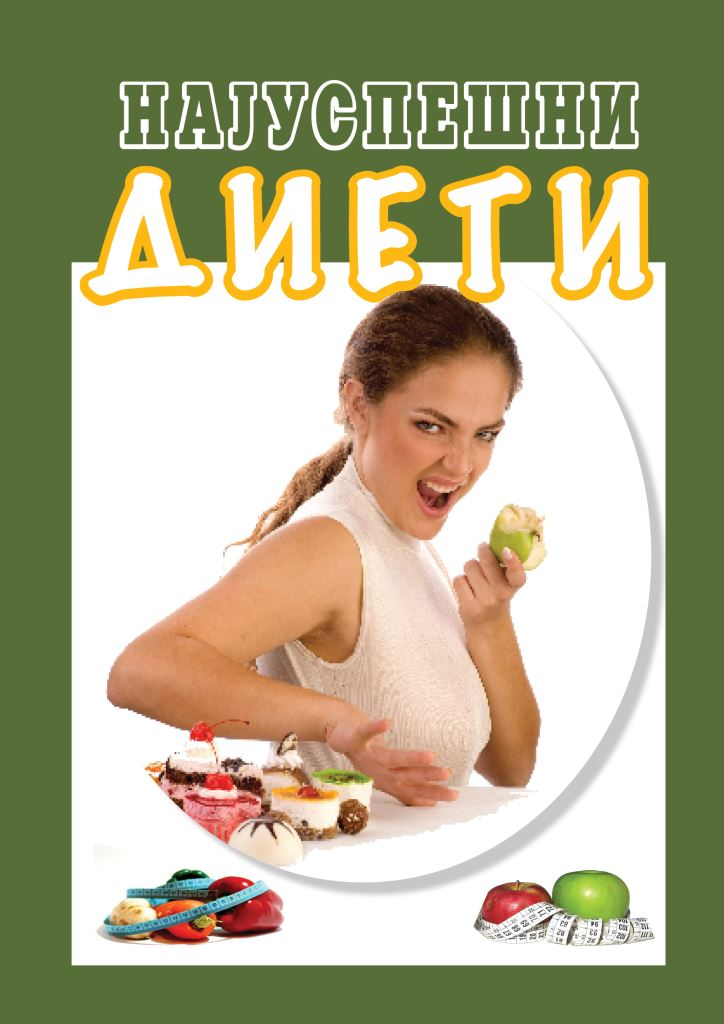 Најуспешни диети