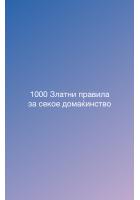 1000 Златни прaвила за секое домаќинство