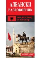 Албански низ разговор