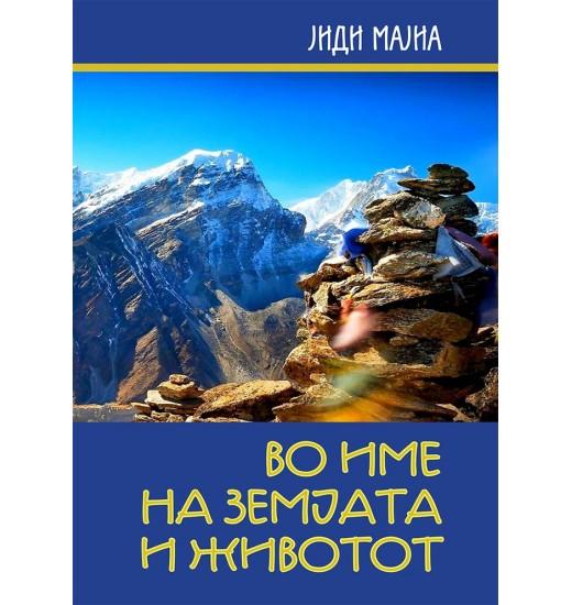 Јиди Мајиа - комплет од 2 книги