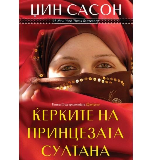 Принцезата Султана - Комплет од 5 книги