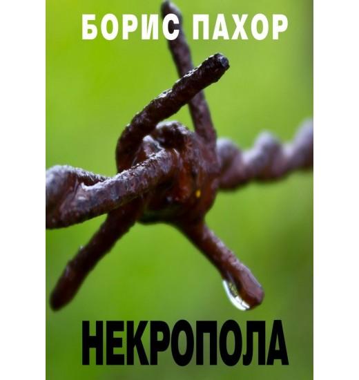 Некропола - Пролетта на емигрантите