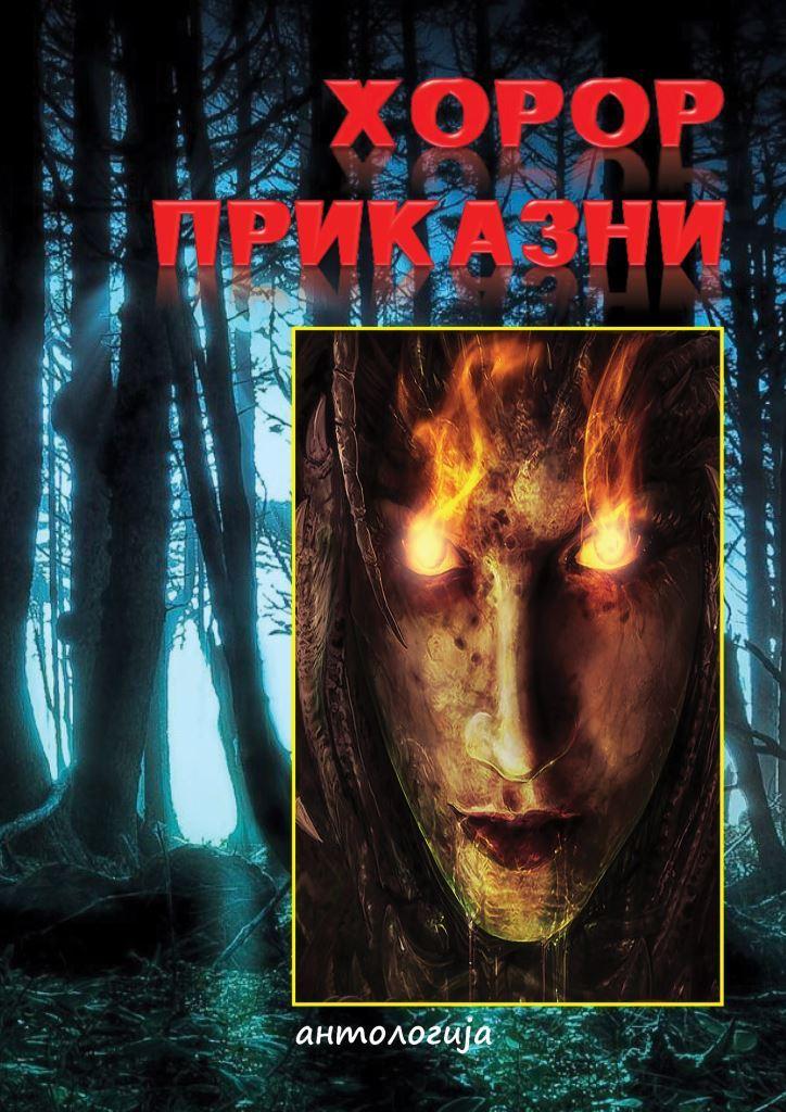 Хорор и Крими приказни - комплет од 2 книги