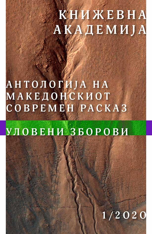 Книжевна Академија 1/2020 - Уловени зборови (Антологија на македонскиот современ расказ)