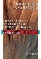 Книжевна Академија 2/2020 - Будилник (Антологија на македонскиот авторски бајки)