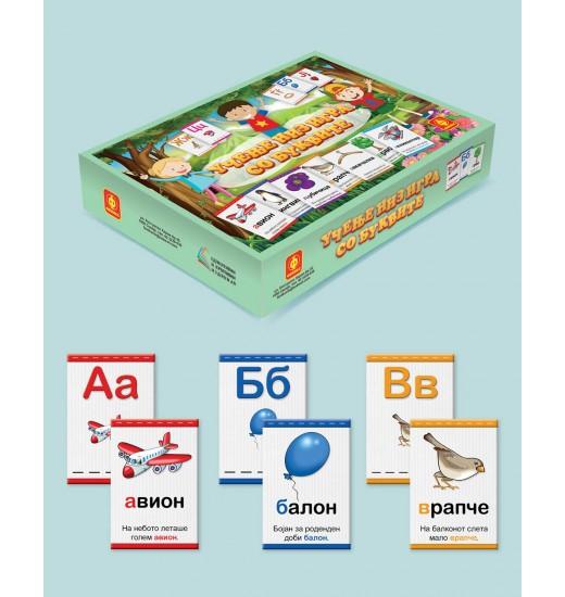 Учење низ игра со буквите