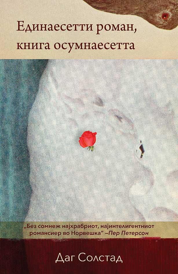 Единаесетти роман, книга осумнаесетта