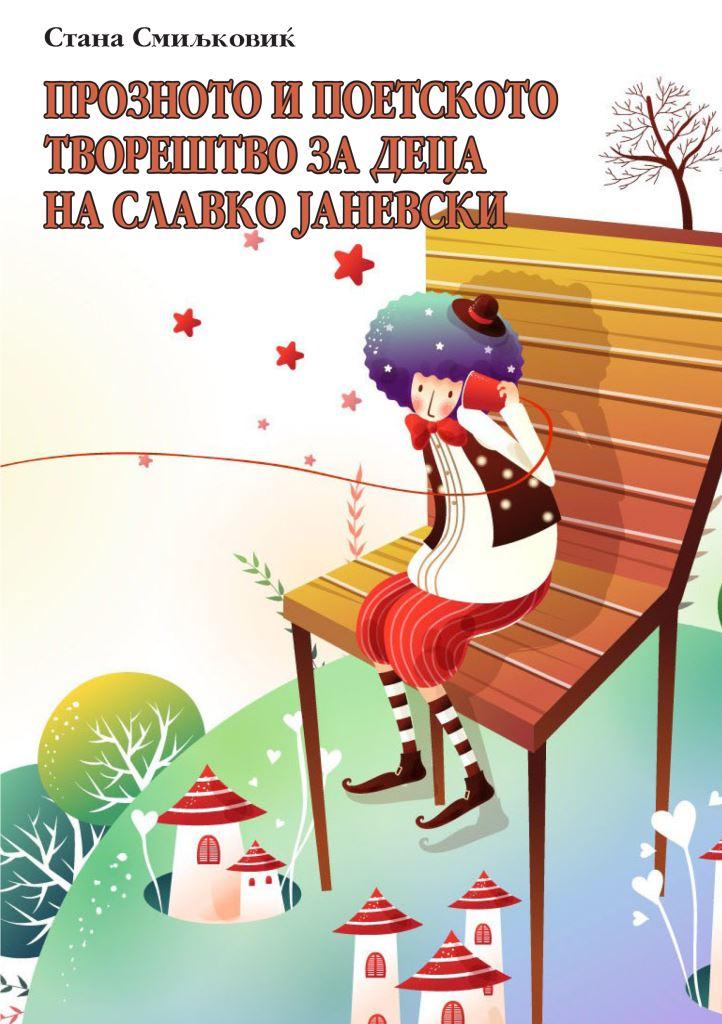 Прозното и поетското творештво за деца на Славко Јаневски
