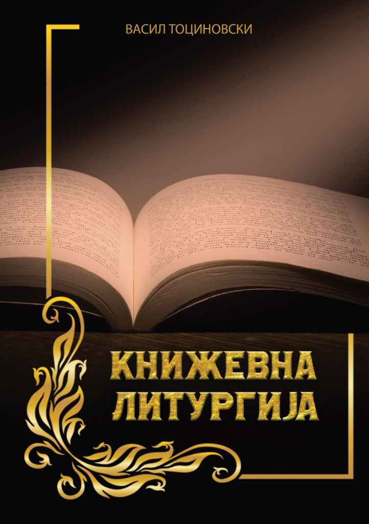 Книжевна литургија