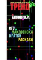 Антологија на македонскиот современ расказ