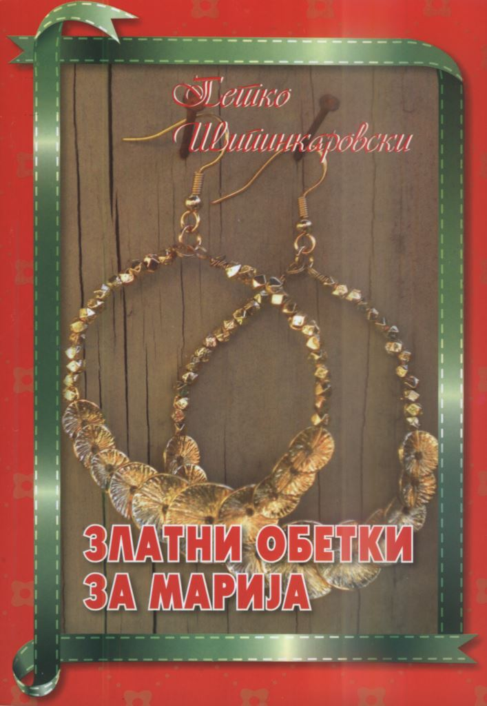 Златни обетки за Марија