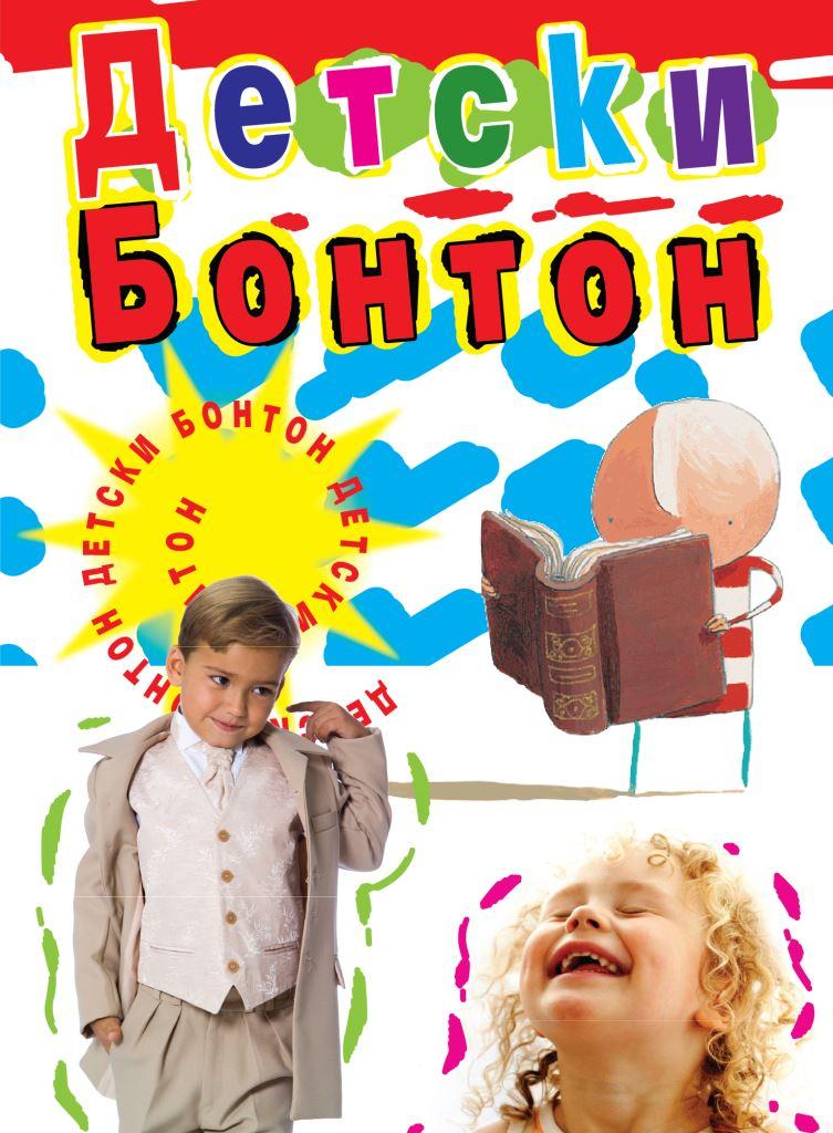 Детски бонтон