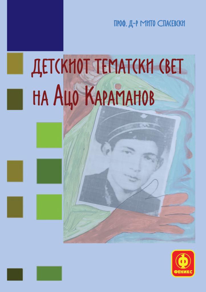 Детскиот тематски свет на Ацо Караманов