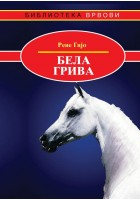 Бела грива
