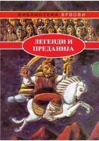 Легенди и преданија