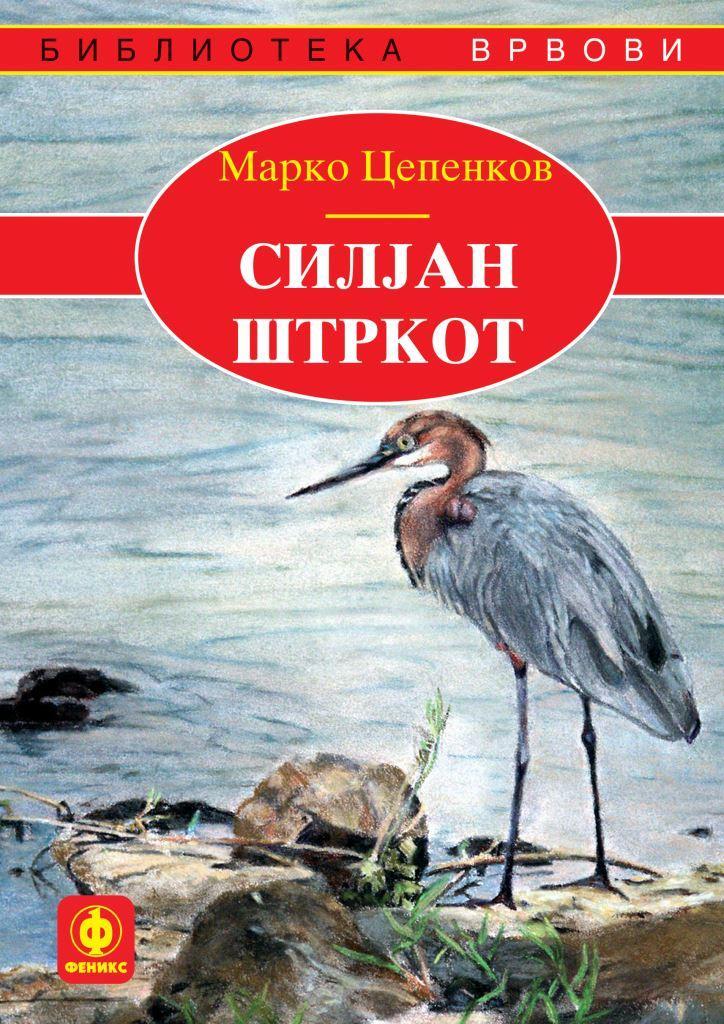Силјан Штркот