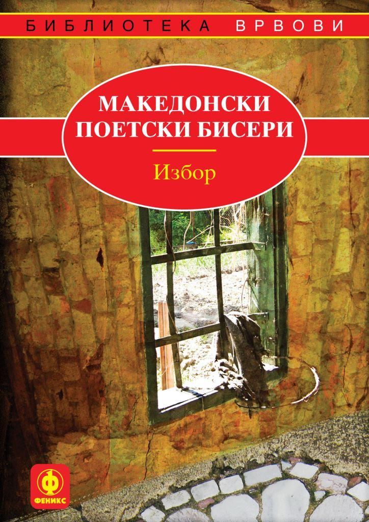 Македонски поетски бисери