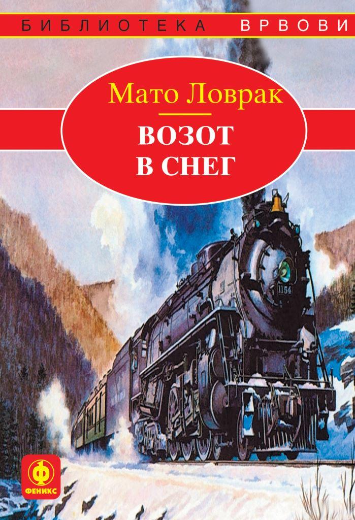 Возот в снег