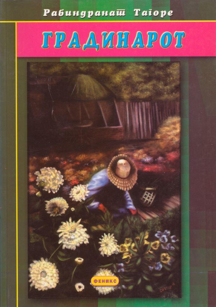 Градинарот