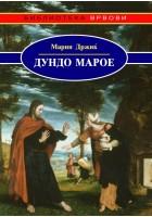 Дундо Марое