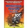 Македонските печатари од XIX век